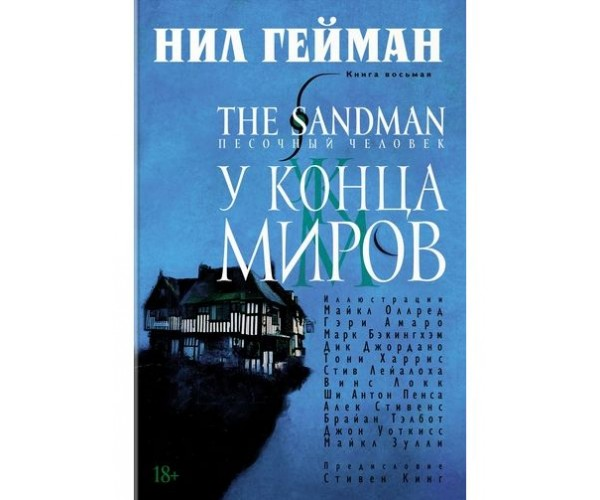 Sandman (книга 8)