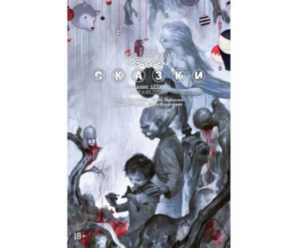 Сказки (книга 7)