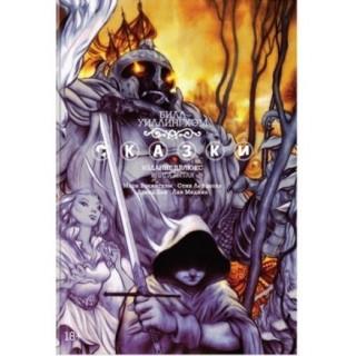Сказки (книга 5)