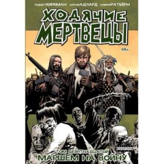 Ходячие мертвецы (книга 19)