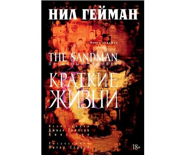 Sandman (книга 7)
