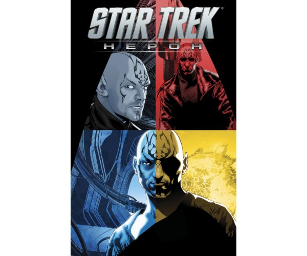 Star Trek: Нерон
