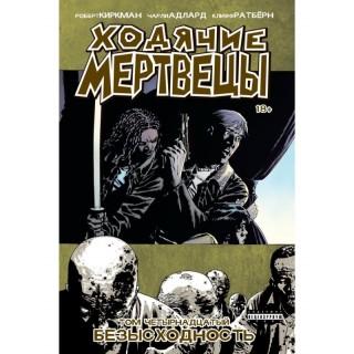 Ходячие мертвецы (книга 14)