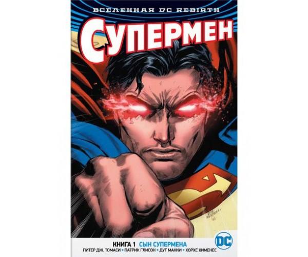 DC. Rebirth. Супермен. Сын Супермена (книга 1)