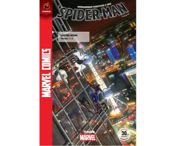 Spider-Man #05