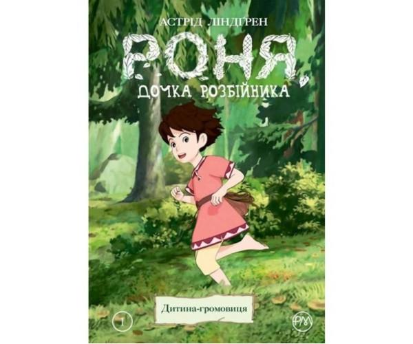 Роня, дочка розбійника. Книга 1