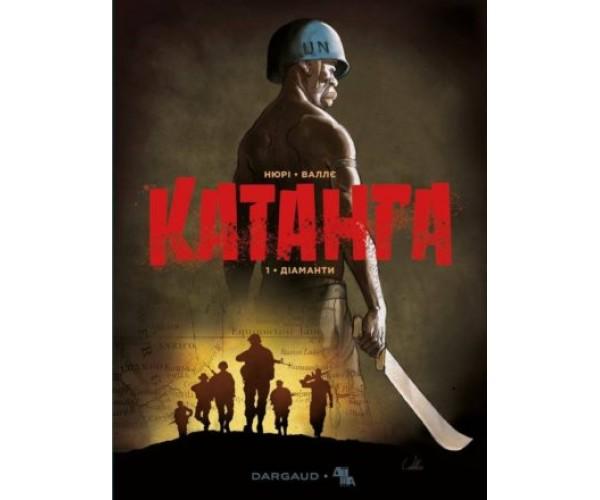 Катанга (книга 1)