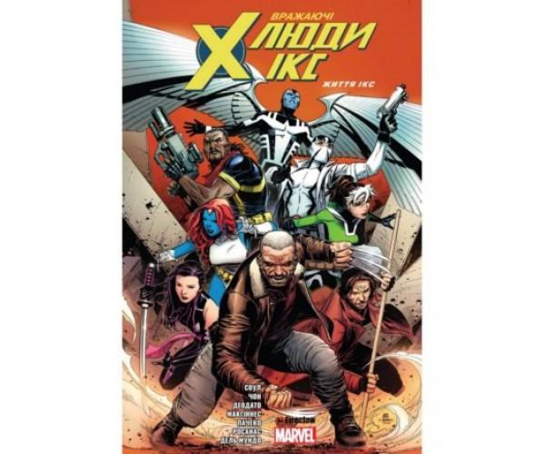 Вражаючі Люди-Ікс. Том 1