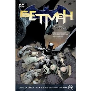 Бетмен. Книга 1. Суд сов