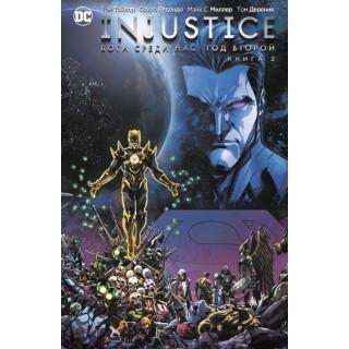 Injustice. Год второй (книга 2)