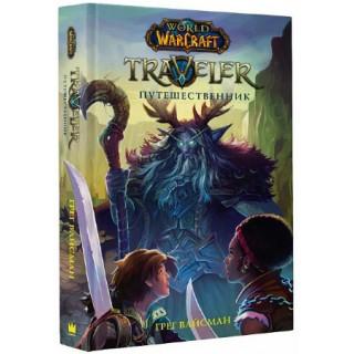 World of Warcraft: Путешественник