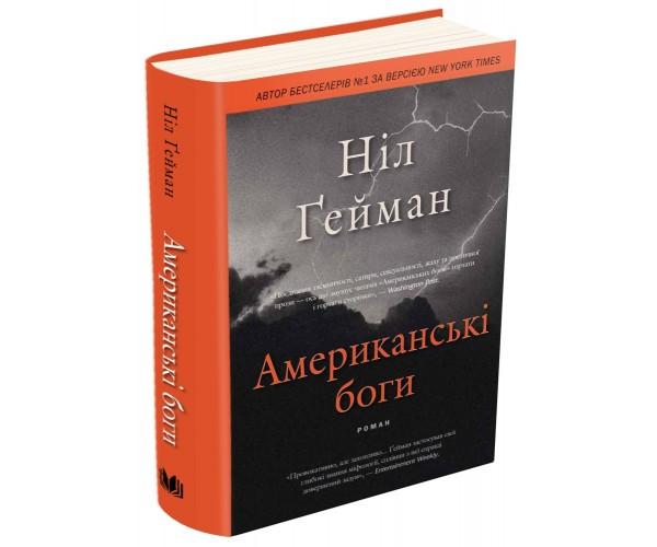 63dbe5bf599dbd Купити Американські боги в інтернет-магазині Geek-Point ✓ Виликий вибір ✓  Доступні ціни ✓ Працюємо без вихідних ✓ Доставка по всій Україні.