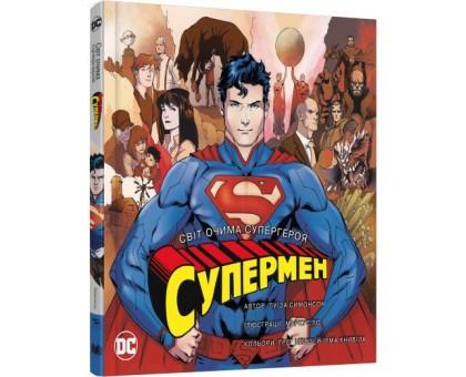 Супермен. Світ очима супергерояпергероя