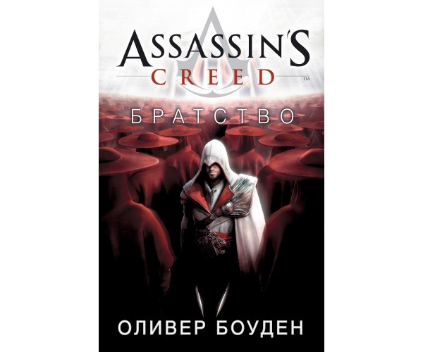 Assassin's Creed. Братство