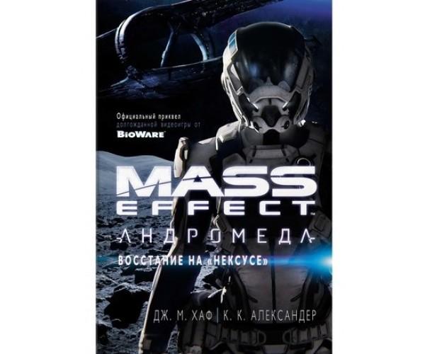 "Mass Effect. Восстание на ""Нексусе"""